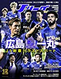 Jリーグサッカーキング 2018年12月号