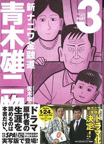 青木雄二物語3 (SPA COMICS)の詳細を見る