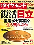 週刊ダイヤモンド 2014年7/12号 [雑誌]