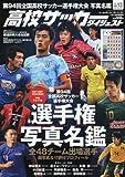 高校サッカーダイジェスト Vol.13 2016年 1/12 号 [雑誌]: ワールドサッカーダイジェスト 増刊