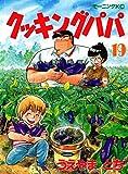 クッキングパパ(19) (モーニングコミックス)