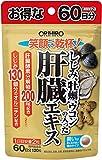 しじみ牡蠣ウコンの入った肝臓エキス 120粒