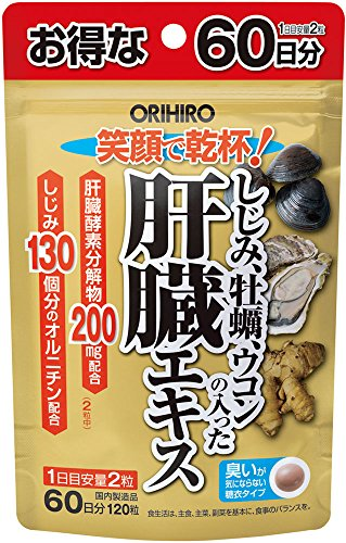 オリヒロ しじみ牡蠣ウコンの入った肝臓エキス 120粒 B00BB92C5A 1枚目