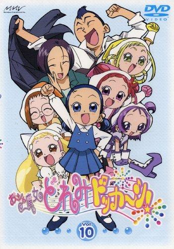 おジャ魔女どれみ ドッカ~ン! Vol.10 [DVD]