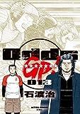 Odds GP!(13) (アクションコミックス)