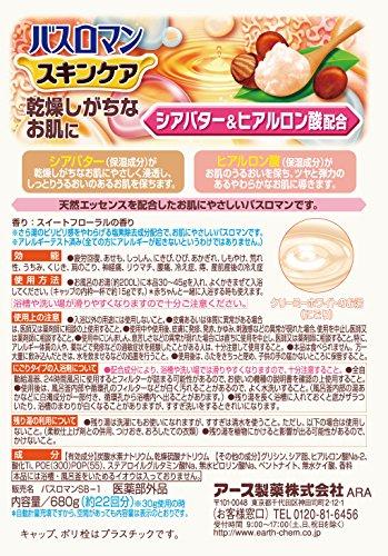 アース製薬 バスロマン 入浴剤 スキンケア シアバター&ヒアルロン酸 680g
