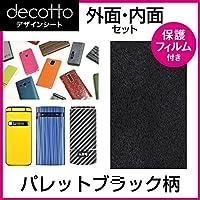 AQUOSケータイ SoftBank 501SH / Y!mobile 504SH 専用 デコ シート decotto 外面・内面セット パレットブラック 柄