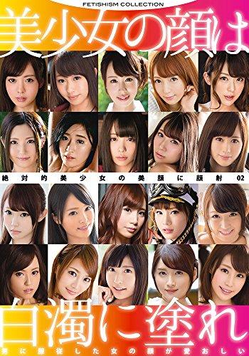 絶対的美少女の美顔に顔射 02/プレステージ [DVD]