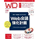 Web Designing 2021年8月号
