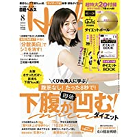日経ヘルス縠年 8 月号