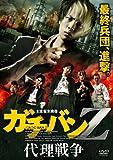 ガチバンZ 代理戦争[DVD]