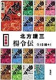 【合本版】楊令伝(全15冊+1) (集英社文庫)