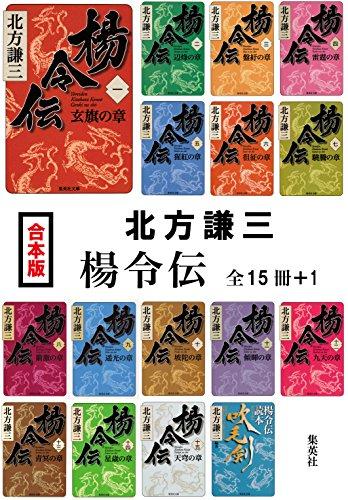 [画像:【合本版】楊令伝(全15冊+1) (集英社文庫)]