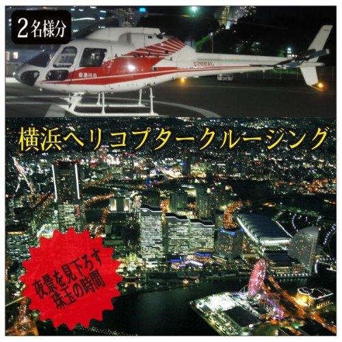ヘリコプター で 横浜 の 夜景 クルージング 体験 ギフト チケット 〔 贈り物 二次会 抽選会 景品 賞品 〕