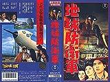 地球防衛軍 [VHS]