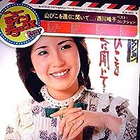 【LP】1974年  西川峰子「西川峰子ベスト・コレクション・山びこを遠くに聞いて‥」2枚組【検聴済】