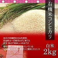 新米 平成29年産【ギフト用】新潟コシヒカリ(有機栽培米) 2kg 贈答箱入り+クオカード1000円分セット