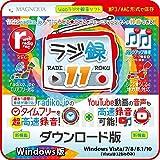 ラジ録11 Windows版