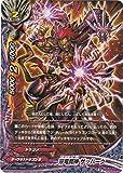 フューチャーカードバディファイト 双竜魔神 ザッハーク D-SS01/0034 ネオドラゴニック・フォース&終焉の翼