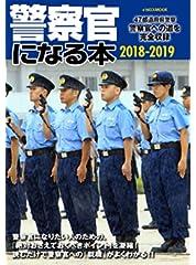 警察官になる本2018-2019