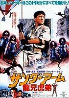 神のArmourポスター映画日本語11x 17 Unframed 496668