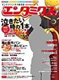 エンタミクス 2015年4月号 [雑誌]