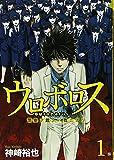 ウロボロス / 神崎 裕也 のシリーズ情報を見る