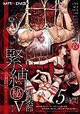 会員限定緊縛(秘)倶楽部 5 [DVD]