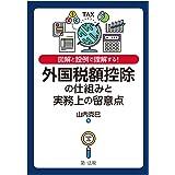 図解と設例で理解する! 外国税額控除の仕組みと実務上の留意点