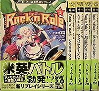 ソード・ワールド2.0リプレイ ROCK'N ROLE 文庫セット (ドラゴンブック) [マーケットプレイスコミックセット]