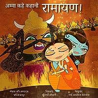 Amma, Tell Me About Ramayana!: Amma Kahe Kahani, Ramayana! (Amma Tell Me)