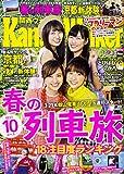 関西ウォーカー 2018年04/03号