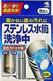 ステンレス水筒洗浄中 週に1度の徹底洗浄 8錠