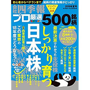 会社四季報プロ500 2018年夏号 [雑誌]