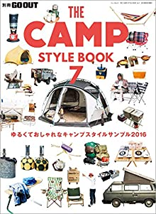 GO OUT特別編集 OUTDOOR GEAR BOOK Vol.07
