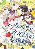 みのりと100人のお嬢様【カラーページ増量版】 (2) (バンブーコミックス)