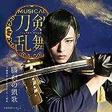 勝利の凱歌(プレス限定盤B) / 刀剣男士 formation of 三百年