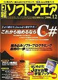 日経ソフトウエア 2006年 12月号 [雑誌]