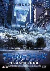 フラッシュフラッド [DVD]
