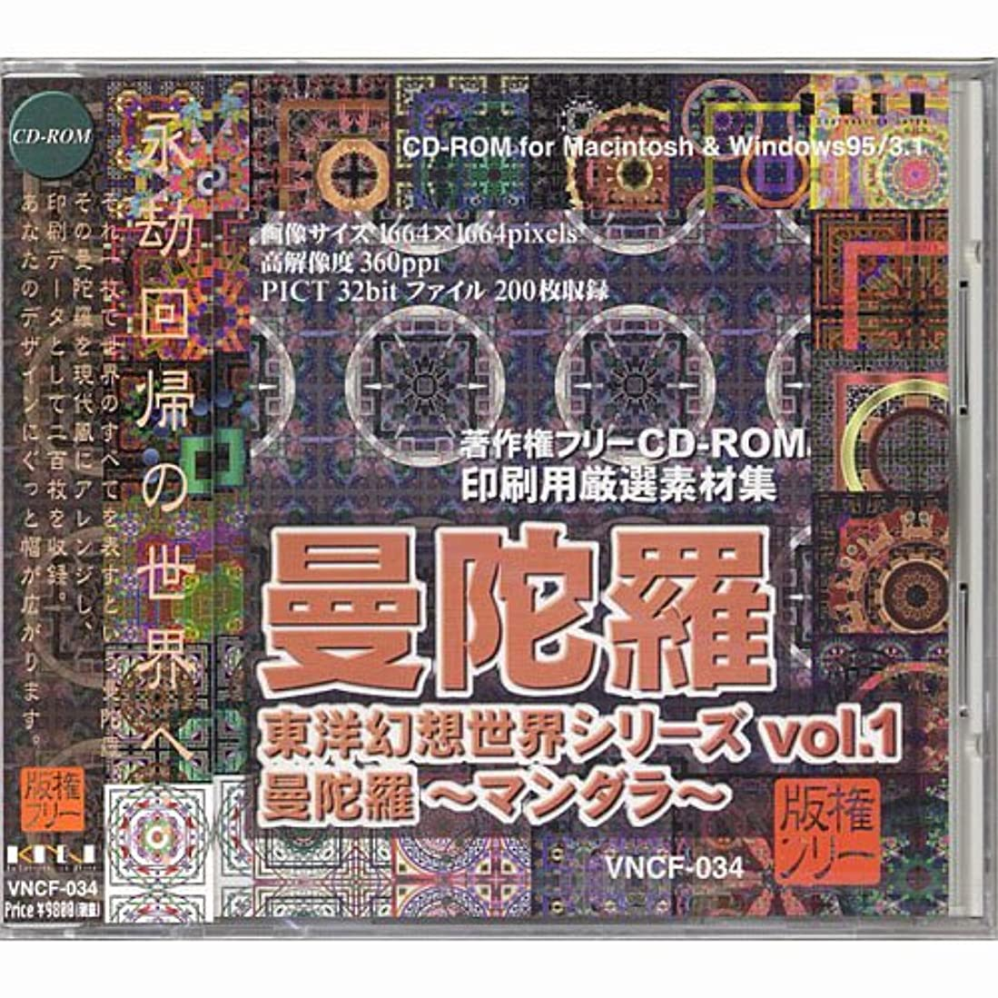 東洋幻想世界シリーズvol.1「曼陀羅?マンダラ?」著作権フリー