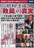 昭和・平成 「政局」の真実 (別冊宝島 2503)