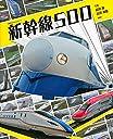 新幹線500 (のりものアルバム(新))