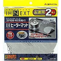 三菱アルミニウム IHヒーターマット グレー 直径21cm ピタッと ずれない 両面シリコンコート 2枚入