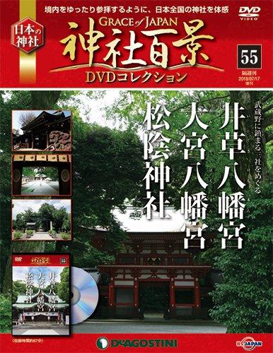 神社百景DVDコレクション 55号 (井草八幡宮・大宮八幡宮・松蔭神社) [分冊百科] (DVD付)