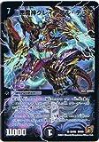 【デュエルマスターズ】 悪魔神グレイトフル・デッド スーパーレア dm39-s2-sr 《覚醒編 第4弾 覚醒爆発 サイキック・スプラッシュ》