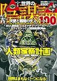 世界の陰謀論100―天使と悪魔のデスノート人類家畜化計画進行中。 (SAKURA・MOOK 62)