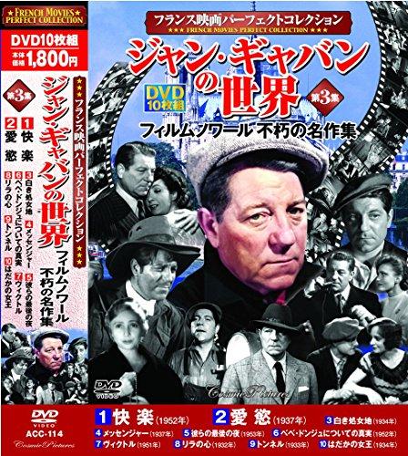 ジャン・ギャバンの世界 第3集 DVD10枚組 ACC-114