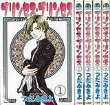 プリンセス・プリンセス 全5巻 完結セット(ウィングス コミックス) [マーケットプレイスセット]