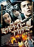 ミッドナイト・アカデミー 秘密の扉[DVD]