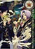 クローバーの国のアリス~黒いトカゲと苦い味~ 1巻 (IDコミックス ZERO-SUMコミックス)